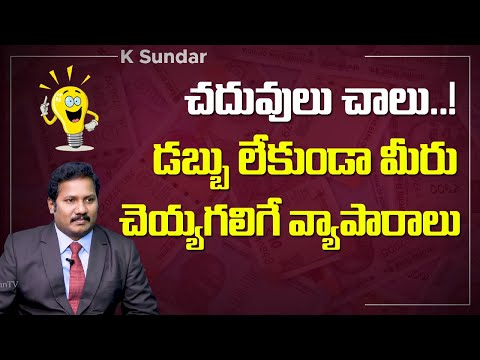 How to Start a Business without Investment | Business Ideas to get Rich | K  Sundar | SumanTV [Video]