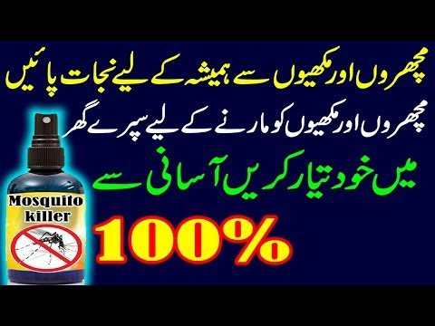 Mosquito killing oil |how to make money,business ,business ideas in pakistan, business ideas 2021, [Video]